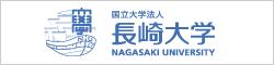 国立大学法人長崎大学