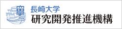 長崎大学研究開発推進機構