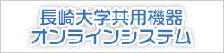 長崎大学共用機器オンラインシステム