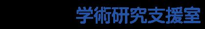 長崎大学学術研究支援室