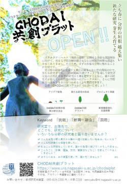 200421_CHODAI共創プラットポスター(改)