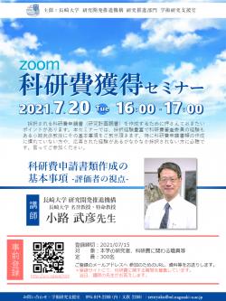 210720_Flyer